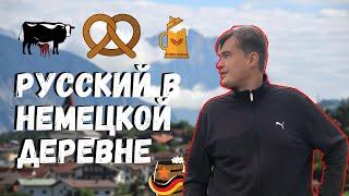 Жизнь в немецкой деревне в Альпах | ЖИЗНЬ В ГЕРМАНИИ | ЦЕНЫ В ГЕРМАНИИ