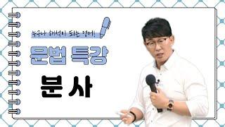 대한민국 영어 비법 이충권 :: [누구나 해석이 되는] 분사 특강