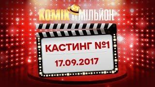 Комик на миллион – Выпуск 1 от 17.09.2017 | ЮМОР ICTV