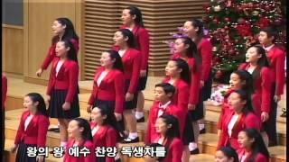 주님 한분만으로 선명회합창단 World Vision Choir Echo Voices of Heaven
