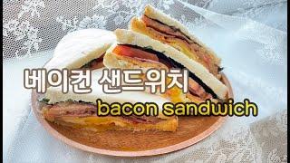 베이컨 샌드위치 같이 드실 분?ㅣSandwich, si…