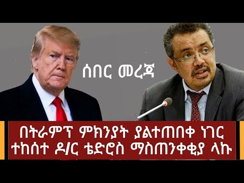 Ethiopia: ሰበር መረጃ - ዶ/ር ቴዎድሮስ ማስጠንቀቂያ ሰጡ በትራምፕ ምክንያት ያልታሰበ ነገር ተፈጠረ   Abel Birhanu