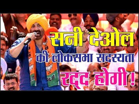 सनी देओल की लोकसभा सदस्यता रद्द होगी !  #hindi #breaking #news #apnidilli