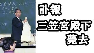 【訃報】三笠宮殿下薨去 大正・昭和・平成と激動の時代を生きられた 歴史学者という一面も