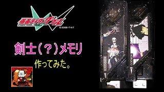 仮面ライダーWの変身アイテム、ガイアメモリの中の基盤を サウンドロッ...