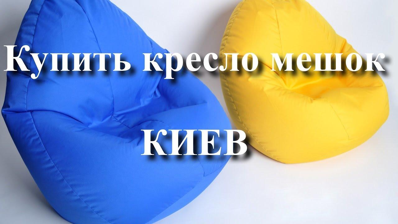 Кресла мешки в одессе ☆ бескаркасная мебель от производителя. Мебели в украине. Здесь можно по разумным ценам выбрать и купить.
