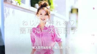 美女百花5月号/舞川あいく風/ねじって作れる/ルーズなお団子アレンジの...