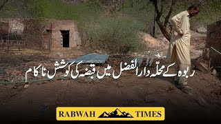 Attempts to Seize Government Land in Rabwah Fail