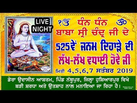 NATHUPUR (Hoshiarpur) 525th BABA SHRI CHAND JI's BIRTHDAY [5-9-2019] | Night 1 | LIVE STREAMED VIDEO