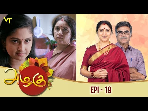 Azhagu - அழகு - Tamil Serial | Revathy | Sun TV | Episode 19 | Vision Time