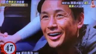 TEPPEN #武田真治 #ベンチプレス ベンチプレスの師匠 けんぴ君のチャ...