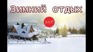 видео Отдых в России зимой, куда поехать, как провести время