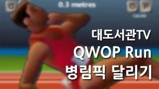 QWOP] 병림픽 달리기 게임 (세상에서 가장 짜증나는 게임)