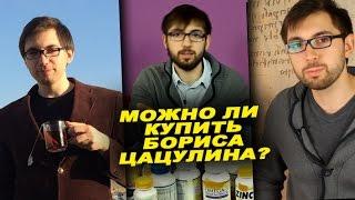 Можно ли купить Бориса Цацулина?