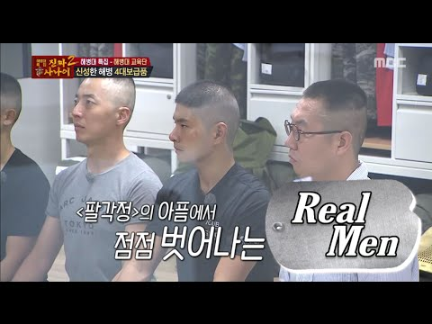 [Real men] 진짜 사나이 - Platoon commander,Kyung Hwan repeat Octagonal Pavilion'Pull in your ears!'