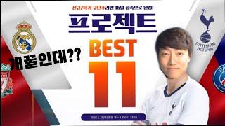 피파4)무과금의 희망! 썸머페스타사전등록+신규복귀몸빵개…