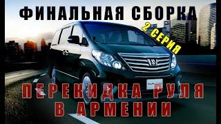 Авто из Армении: Toyota Alphard и Vellfire, финальная сборка качественной перекидки