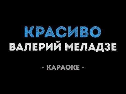 Валерий Меладзе - Красиво (Караоке)