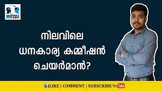 Kerala PSC Coaching   General Knowledge   Indian Economy   Finance Commission Chairman