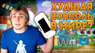 Игорь тонет - Моя консоль Nintendo Wii U видео