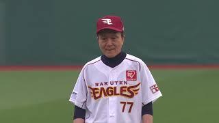 0403 E F 始球式 小田和正さん