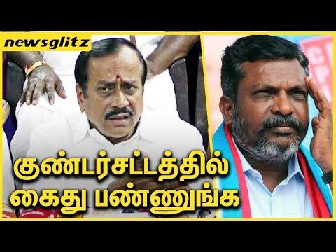திருமாவை குண்டர்சட்டத்தில் கைது பண்ணுங்க | Thirumavalavan Creating Caste Issues |  H Raja Speech