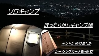 ほったらかしキャンプ場でソロキャンプをしてきました。 テントが強風で...