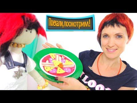 Быстрый рецепт Детская передача Поехали, посмотрим Пицца. Видео для детей про пиццу и детские поделки
