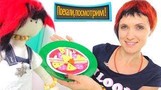 Детская передача: Поехали, посмотрим! Пицца. Видео для детей про пиццу и детские поделки(Маша играет в куклы дома. В этом развивающем видео она приглашает всех зрителей приготовить пиццу для любим..., 2016-05-10T11:22:42.000Z)