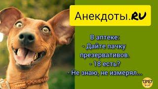 Лучшие веселые Анекдоты Сборник лучших веселых Анекдотов Юмор Шутки Смех Позитив