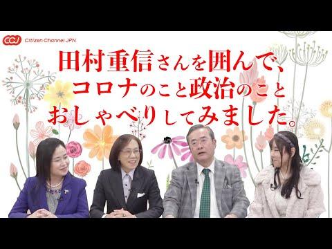 【田村重信氏講演会】両手に花・華の女子トーク!?コロナのことや政治のことを田村重信さんと話してみました♪