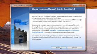 Бесплатный антивирус Microsoft Security Essentials (2/15)