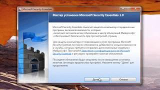 видео Антивирус майкрософт - скачать бесплатно microsoft security essentials для Windows 7 и Vista