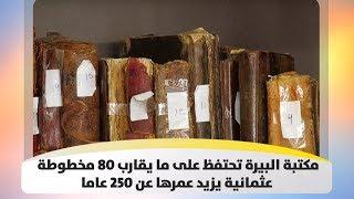 مكتبة البيرة تحتفظ على ما يقارب 80 مخطوطة عثمانية يزيد عمرها عن 250 عاما