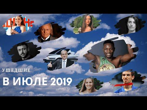 Ушедшие в ИЮЛЕ 2019