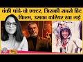 Akshay को Acting सिखाने वाले Chunky Panday Hero से Comedian और फिर Villain कैसे बने Housefull  Saaho