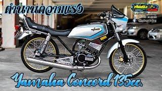 Yamaha Concord 135cc. ตำนานความแรง เก๋าตั้งแต่รุ่นพ่อ!!