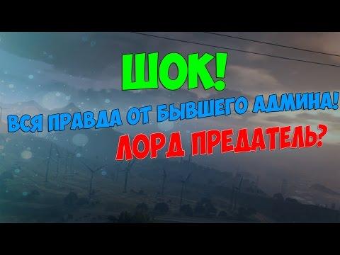 Видео ГТА 5 -