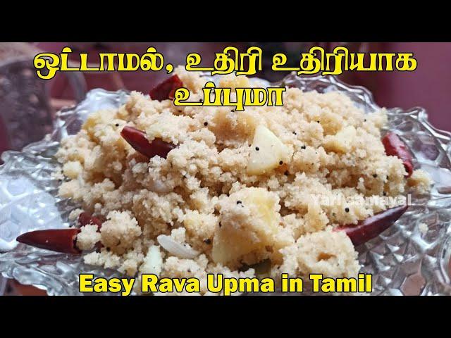 ஒட்டாமல், உதிரி உதிரியாக உப்புமா செய்யும் முறை | Easy Rava Upma in Tamil | Easy breakfast recipes