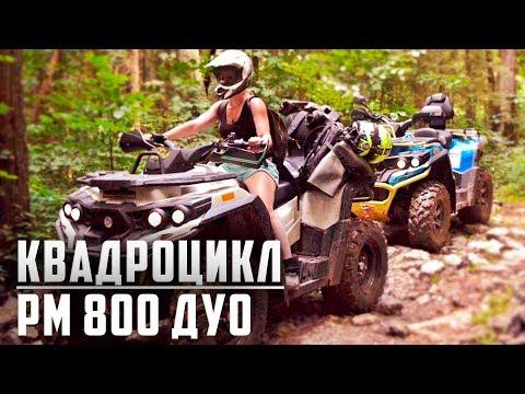 RM 800 DUO тест-драйв квадроцикла, обзор новой модели RM 800 от Русской Механики   #РМ800