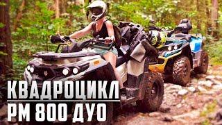 Квадроцикл RM 800 DUO обзор новой модели квадрика от Русской Механики | #РМ800DUO