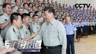《军事报道》 20190824| CCTV军事