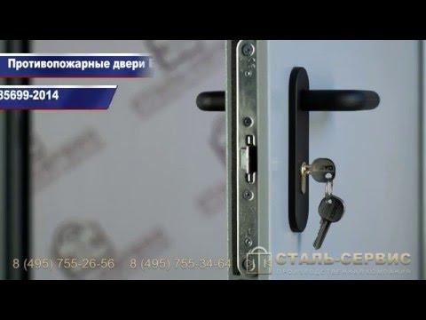 завод изготовитель металлических дверей противопожарные