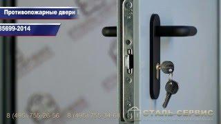 видео Противопожарные двери от производителя (Гост) - цена, купить на сайте