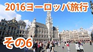 【2016ヨーロッパ旅行】その6 アントワープ中央駅&ブリュッセルを街歩き!【旅動画】