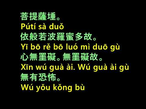 心經 拼音 Heart Sutra Recite in Chinese & Pingyin Teaching