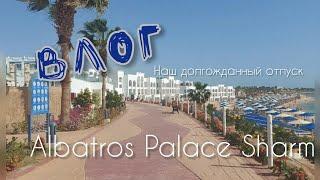 ОТДЫХ который мы долго ждали ЕГИПЕТ ШАРМ ЭЛЬ ШЕЙХ ОТЕЛЬ Albatros Palace
