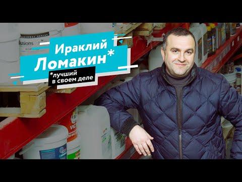 Лучший в своём деле — Ираклий Ломакин, завод краски «Технолайн-ЛКМ»