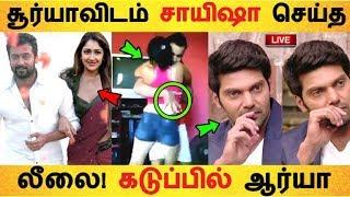 சூர்யாவிடம் சாயிஷா செய்த லீலை! கடுப்பில் ஆர்யா | |Tamil Cinema | Kollywood News