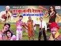 सीतापुर की नौटंकी - डाकू बनी रेश्मा (भाग-6) - New Nautanki 2018   Bhojpuri Nautanki Nach Program